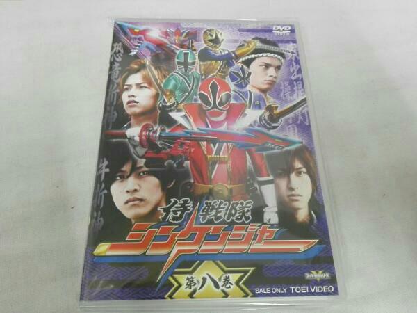 スーパー戦隊シリーズ 侍戦隊シンケンジャー VOL.8 松坂桃李 グッズの画像