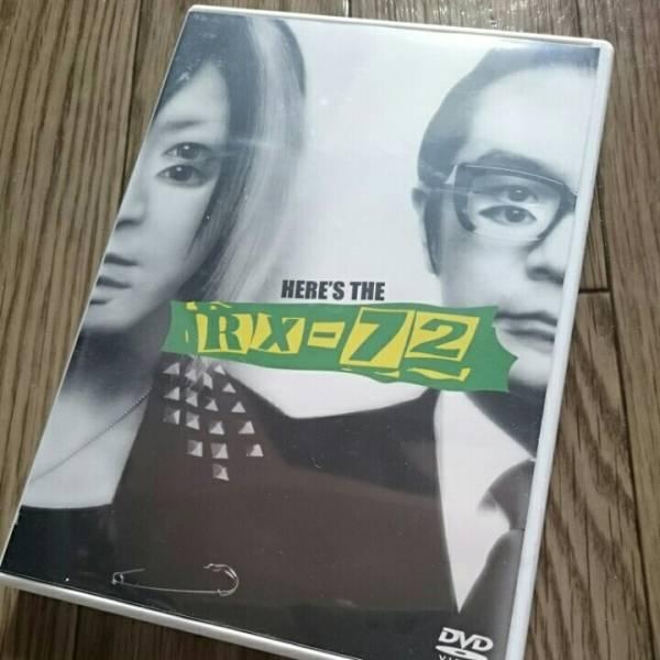 GLAY HISASHI RX-72 DVD vol.5 茂木淳一