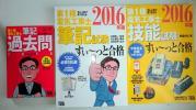 すい〜っと合格 3冊セット・第一種電気工事士テキスト3冊セット、実技・筆記・問題集。