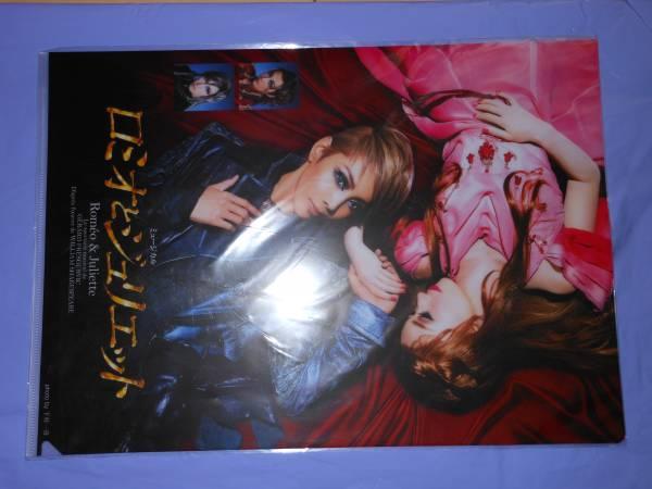 宝塚◆星組公演「ロミオとジュリエット」クリアファイル(クリアホルダー)◆柚希礼音