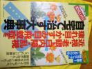 「健康」97年5月号特別付録近視・老眼・白内障・疲れ目・かすみ目・飛蚊症を自宅で治す大辞典
