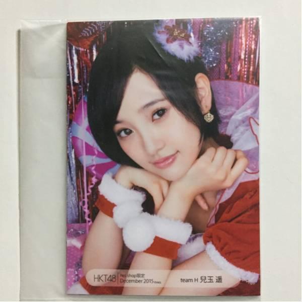 HKT48net shop 限定 2015 生写真 5枚セット 兒玉遥 ライブグッズの画像