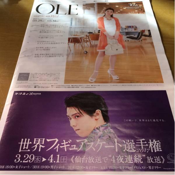 羽生結弦 2017/3/24 河北新報オーレ 世界フィギュア 新聞 送120