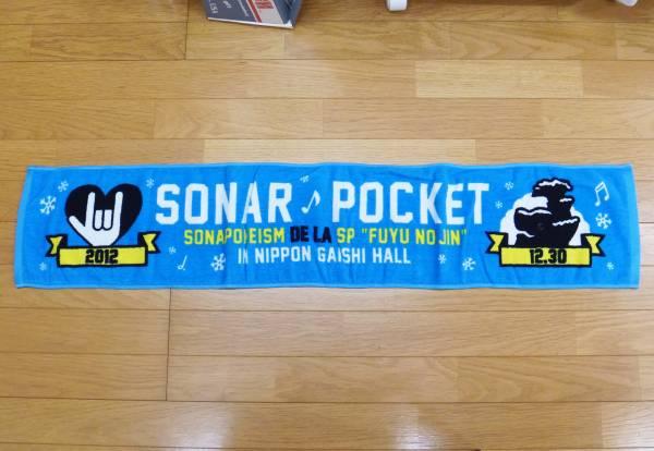 【 ソナーポケット 】2012 ソナポケイズム冬の陣 マフラータオル