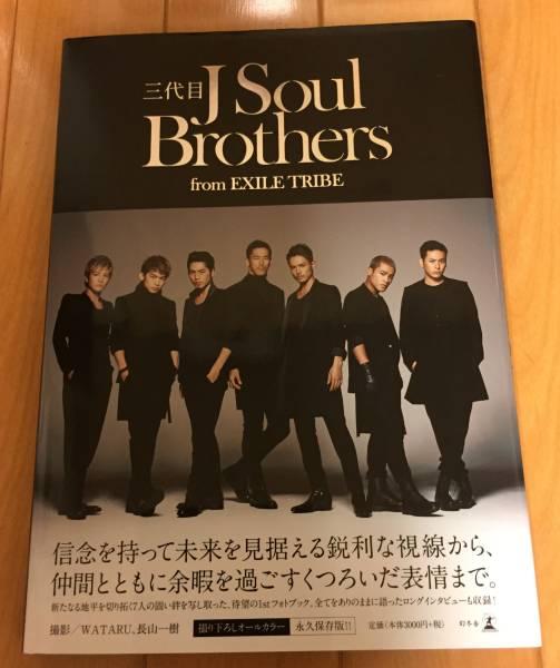 写真集 ☆ 三代目J Soul Brothers 1stフォトブック