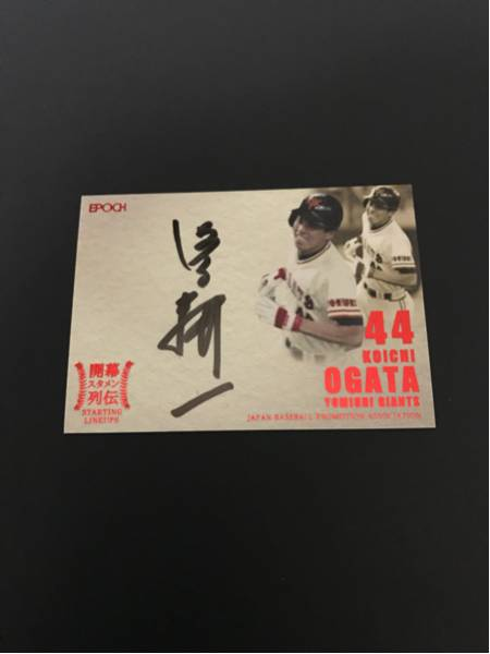 エポック 開幕スタメン列伝 緒方耕一 46枚限定直筆サインカード 巨人 グッズの画像