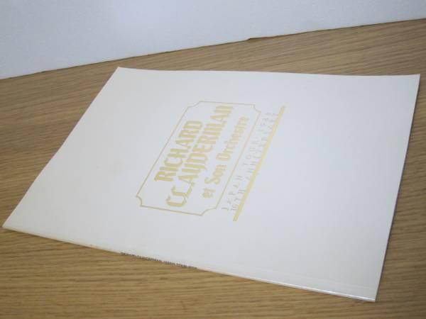 リチャード・クレイダーマン ジャパンツアー 1988 パンフレット 10周年記念 パンフ