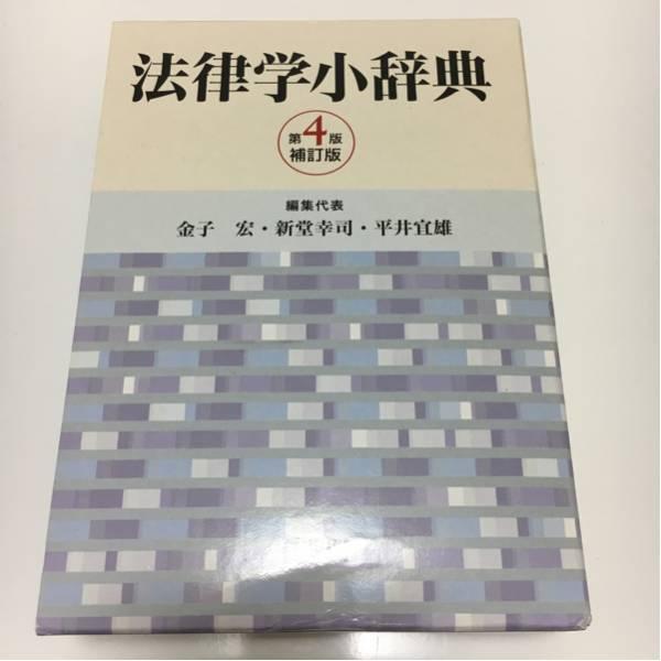 法律学小辞典第4版 有斐閣