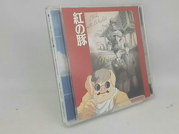 CD アニメ 紅の豚 イメージアルバム グッズの画像