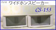 TOA☆CS-153 ワイドホーンスピーカー ジャンク