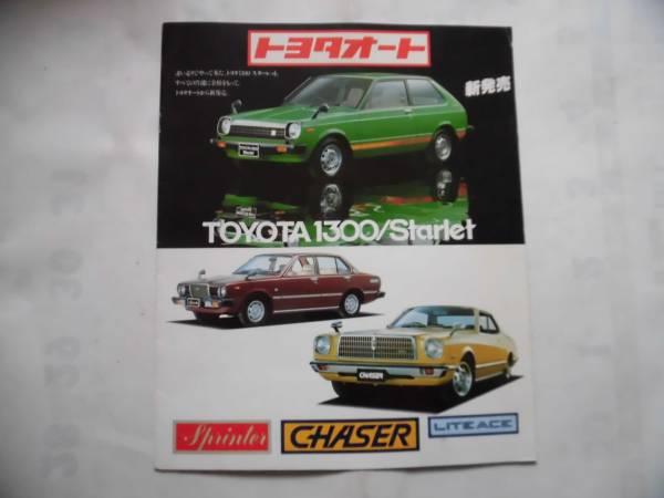旧車 トヨタ トヨタオート カタログ ブタ目 チェイサー スプリンター トレノ タウンエース MX41_画像1