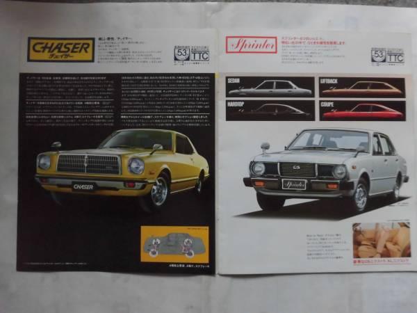 旧車 トヨタ トヨタオート カタログ ブタ目 チェイサー スプリンター トレノ タウンエース MX41_画像2