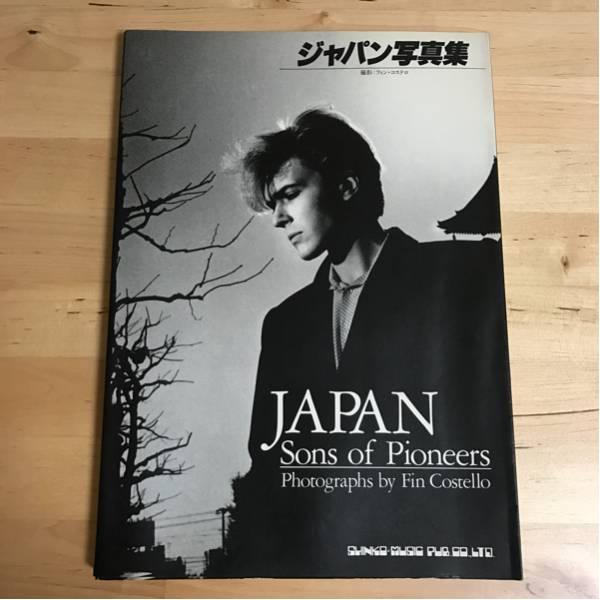 ジャパン写真集/ Japan sons of pioneers / 1983.3.25発行
