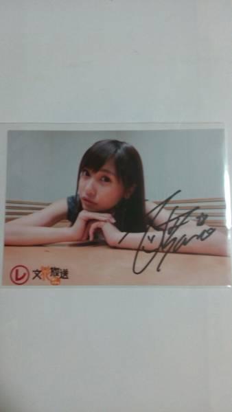 佐野ひなこ 直筆サイン入り 生写真