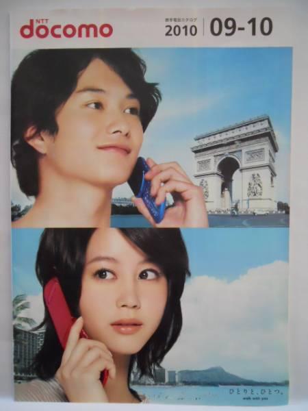 NTTドコモ 2010年9月版カタログ/堀北真希