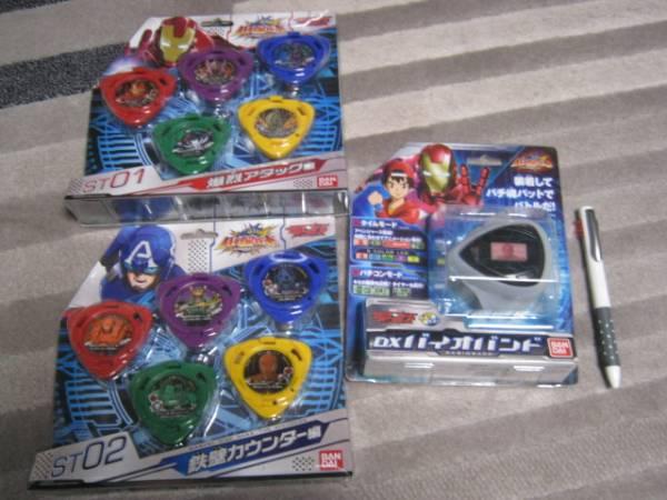 新品 ディスクウォーズアベンジャーズ バチ魂バット 時計 電子玩具 めんこ 光る 鳴る アイアンマン スパイダーマン MARVEL DX バイオバンド グッズの画像