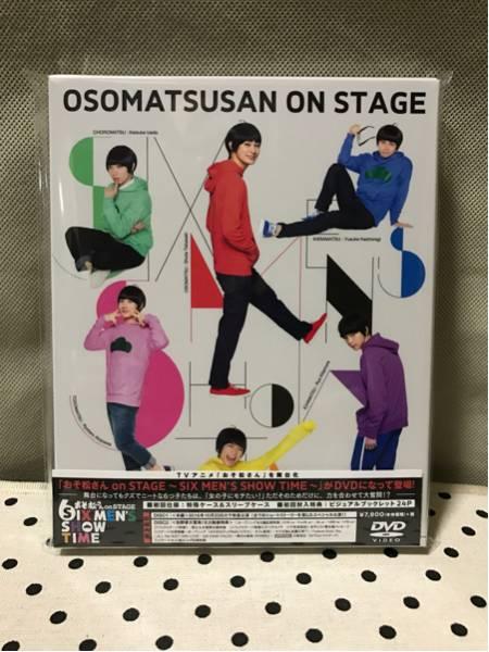 おそ松さん on STAGE ~SIX MEN'S SHOW TIME~ 初回仕様DVD 松ステ グッズの画像