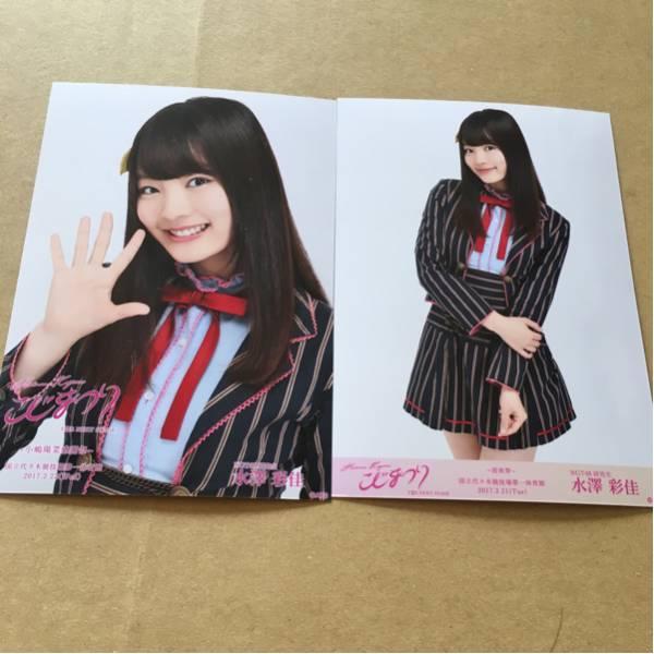 AKB48 こじまつり 前夜祭&感謝祭 会場生写真 コンプ NGT 水澤愛佳 ライブ・総選挙グッズの画像