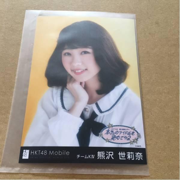 HKT48 春の関東ツアー 群馬 2/25 Mobile当選 壁紙生写真 熊沢世莉奈 ライブグッズの画像