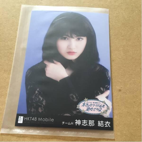 HKT48 春の関東ツアー 群馬 2/25 Mobile当選 壁紙生写真 神志那結衣 ライブグッズの画像