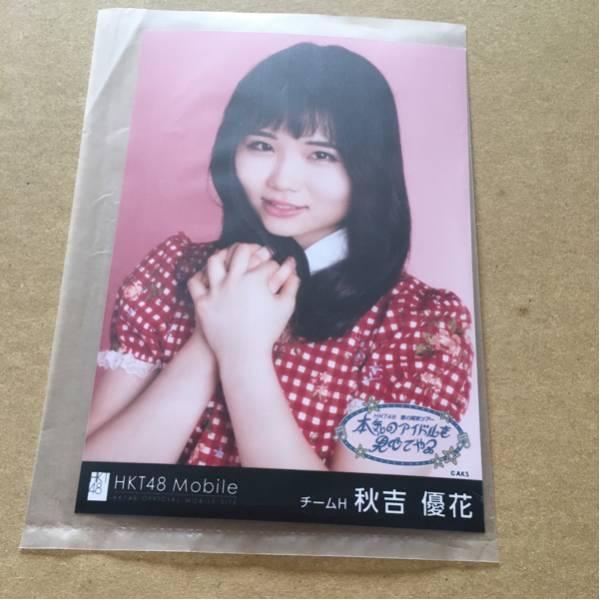 HKT48 春の関東ツアー 群馬 2/25 Mobile当選 壁紙生写真 秋吉優花 ライブグッズの画像