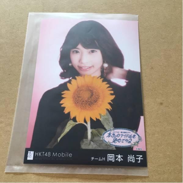 HKT48 春の関東ツアー 群馬 2/25 Mobile当選 壁紙生写真 岡本尚子 ライブグッズの画像