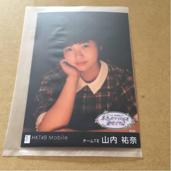 HKT48 春の関東ツアー 群馬 2/25 Mobile当選 壁紙生写真 山内祐奈 ライブグッズの画像