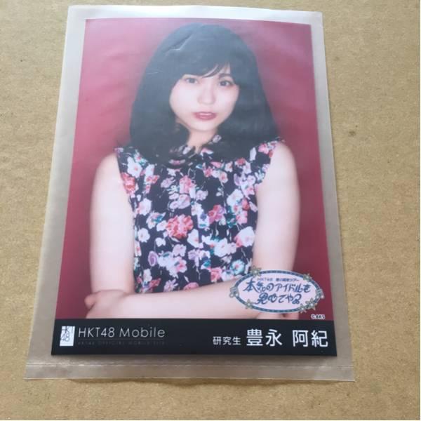 HKT48 春の関東ツアー 群馬 2/25 Mobile当選 壁紙生写真 豊永阿紀 ライブグッズの画像