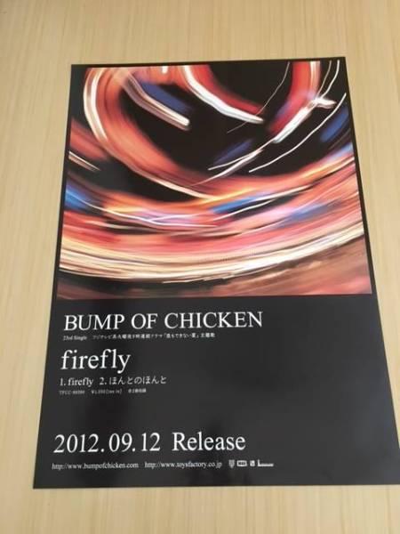 バンプオブチキン FIREFLY ポスター BUMP OF CHICKEN 新品 送料無料です♪