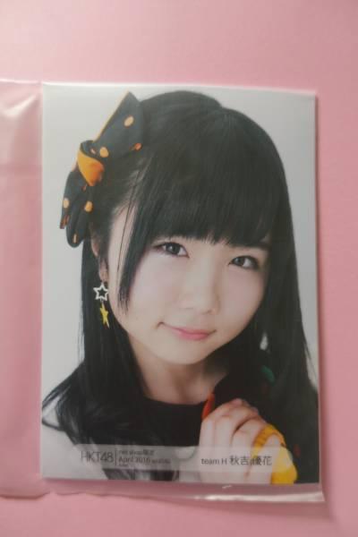 AKB48 HKT48 個別生写真5枚セット 2016 April 秋吉優花 ライブ・総選挙グッズの画像