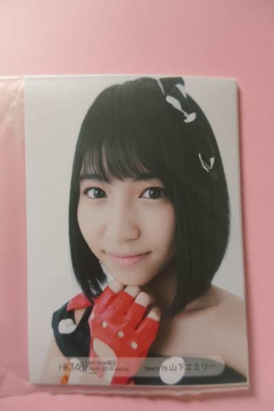 AKB48 HKT48 個別生写真5枚セット 2016 April 山下エミリー ライブ・総選挙グッズの画像