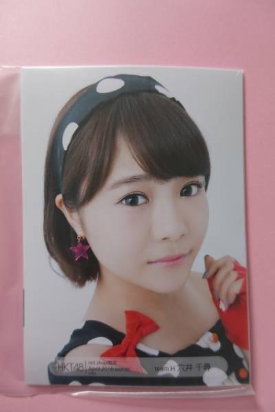 元AKB48 HKT48 個別生写真5枚セット 2016 April 穴井千尋 ライブ・総選挙グッズの画像