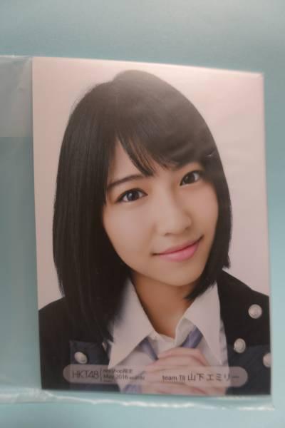 AKB48 HKT48 個別生写真5枚セット 2016 May 山下エミリー ライブ・総選挙グッズの画像