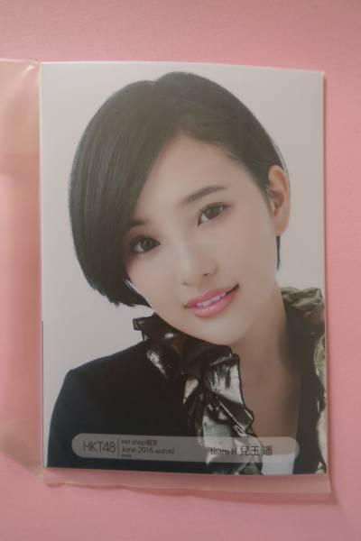 AKB48 HKT48 個別生写真5枚セット 2016 June 兒玉遥 ライブ・総選挙グッズの画像