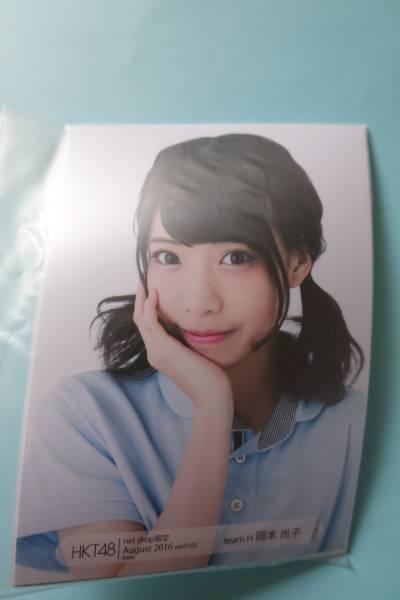 AKB48 HKT48 個別生写真5枚セット 2016 August 岡本尚子 ライブ・総選挙グッズの画像