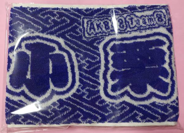 AKB48 チーム8 個別ジャガードマフラータオル 小栗有以 ライブ・総選挙グッズの画像