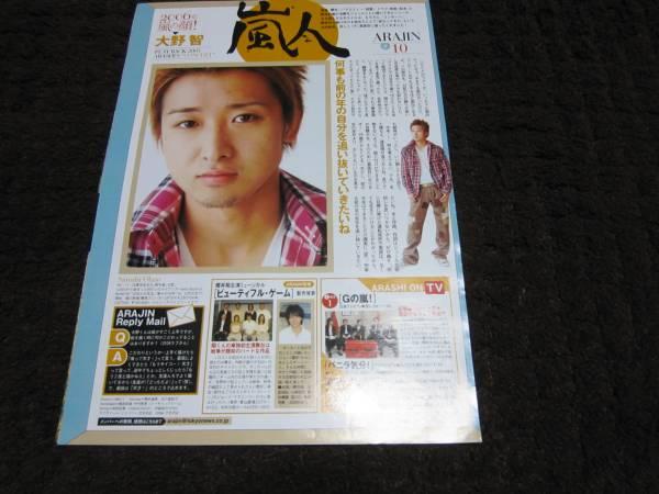 切り抜き 嵐人 連載 #10 TVガイド 2006年嵐の顔!大野智 ARAJIN