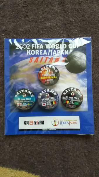 激レア 希少 2002年 FIFA 日韓共催 ワールドカップ ピンバッジ 未開封 4点セット SAITAMA 埼スタ 朝日新聞