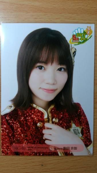 HKT48 生写真 5周年 会場限定 駒田京伽 ヨリ