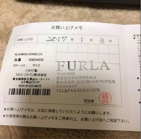 【春1円セール!】フルラ アルテーシアSサイズバイカラー美品!定価7.5万今期もの_画像3