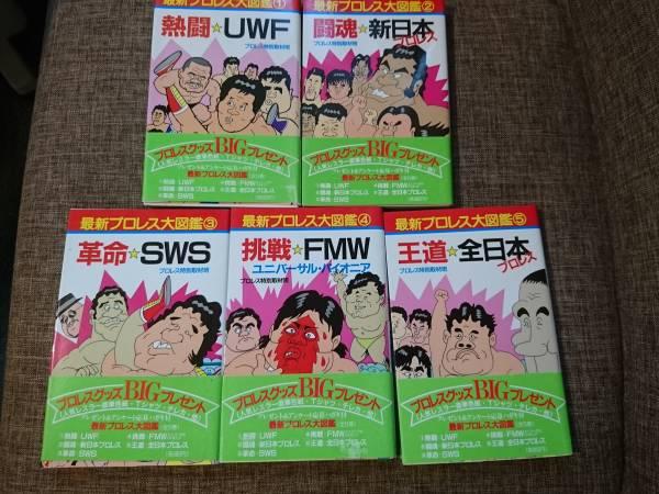 本5冊 最新プロレス大図鑑1~5 UWF 新日本プロレス SWS FMW 全日本プロレス 帯あり グッズの画像