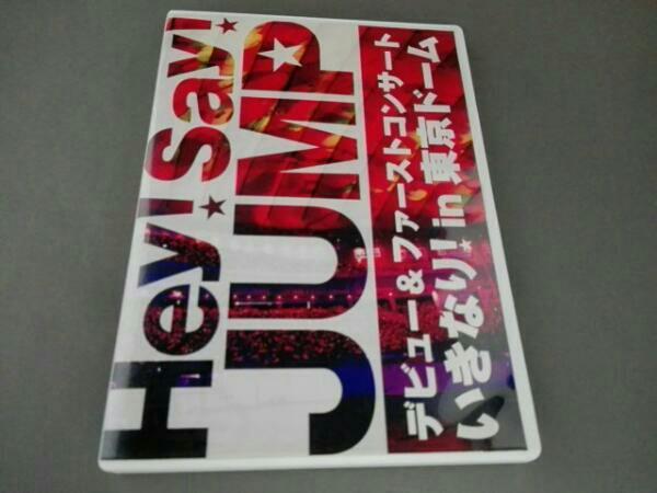 Hey!Say!JUMP デビュー&ファーストコンサート いきなり!in 東京 コンサートグッズの画像
