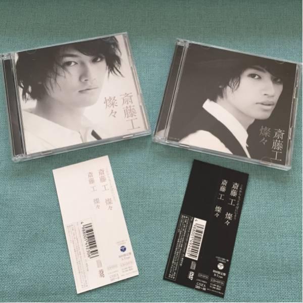 斎藤工 ★ 燦々 【初回限定版 A + B】CD + 限定DVD