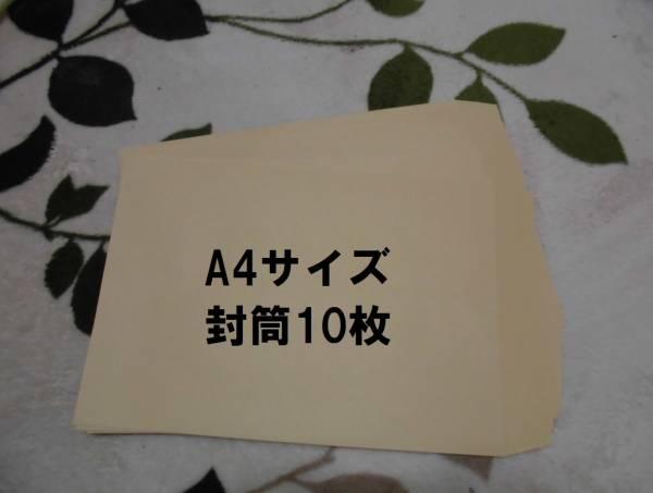 定形外郵便用クラフト封筒 角形A4号 10枚 角形2号240X332mm・70g/m2_画像2