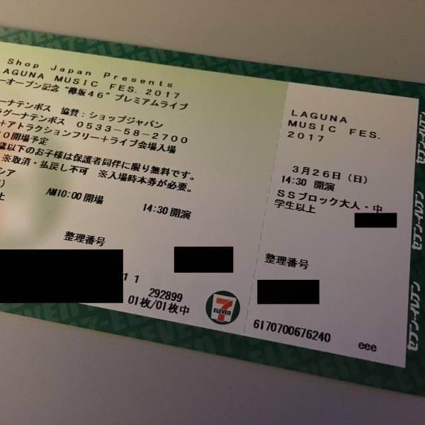 欅坂46 3/26 SSブロック ラグーナミュージックフェス 2017 けやき坂46 LAGUNA MUSIC FES. 2017