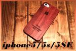 送料無料!! iPhone5/iPhone5s/iPhone5SE ハイブリット 純正デザイン ローズ 木製ケース 天然木 ナチュラルウッド