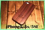 送料無料!! iPhone5/iPhone5s/iPhone5SE 純正デザイン ウォールナット 木製ケース 天然木 ナチュラルウッド
