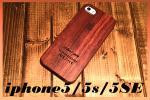 送料無料!! iPhone5/iPhone5s/iPhone5SE ハイブリット ジョブズモデル ローズ 木製ケース 天然木 ナチュラルウッド