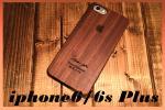 送料無料!! iPhone6Plus(プラス)/iPhone6sPlus(プラス) ハイブリット ジョブズモデル ウォールナット 木製ケース 天然木 ナチュラルウッド