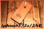 送料無料!! iPhone5/iPhone5s/iPhone5SE ハイブリット 純正デザイン チェリー 木製ケース 天然木 ナチュラルウッド